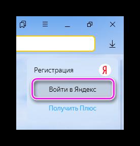 Вход в учетную запись Яндекс