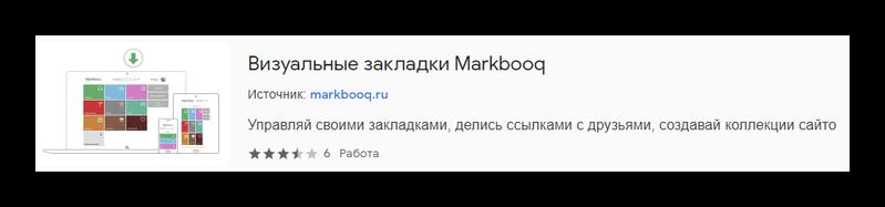 Визуальные закладки Markbooq