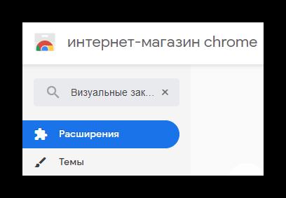 Визуальный закладки в интернет-магазине Chrome