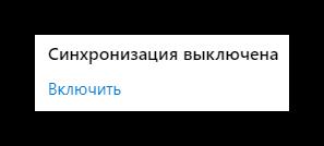 Включение синхронизации в Яндекс