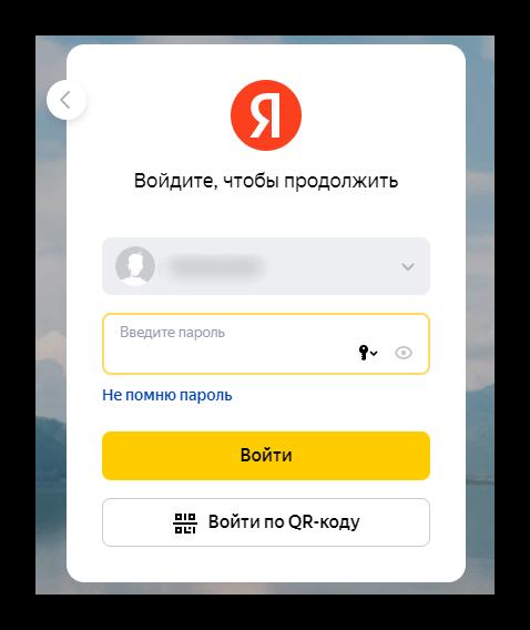 Ввод пароля в Yandex