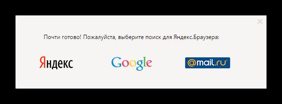 Выбор поисковой системы по умолчанию