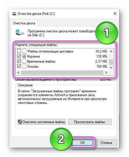Выбор типов файлов для очистки диска