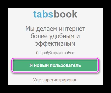 Я новый пользователь
