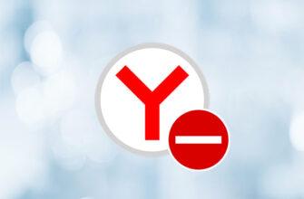Яндекс браузер не устанавливается