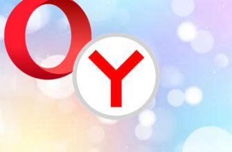 Яндекс.Браузер или Opera