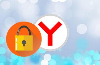 Яндекс.Браузер как заблокировать сайт