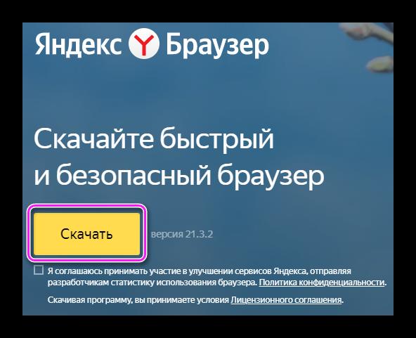 Загрузка установочного файла Яндекс.Браузера