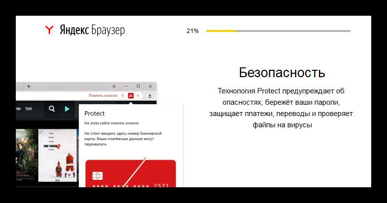 Запуск инсталяции браузера