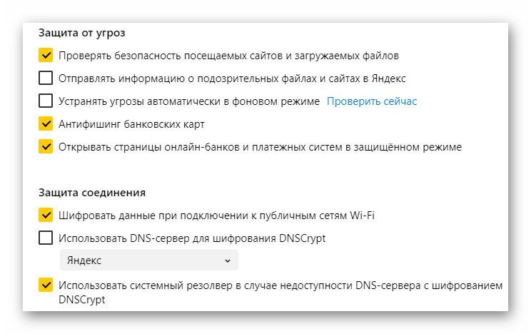 Защита пользователей в браузере от Яндекс