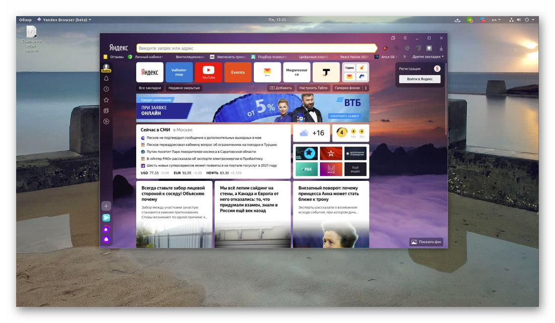 главный экран яндекс браузера в linux