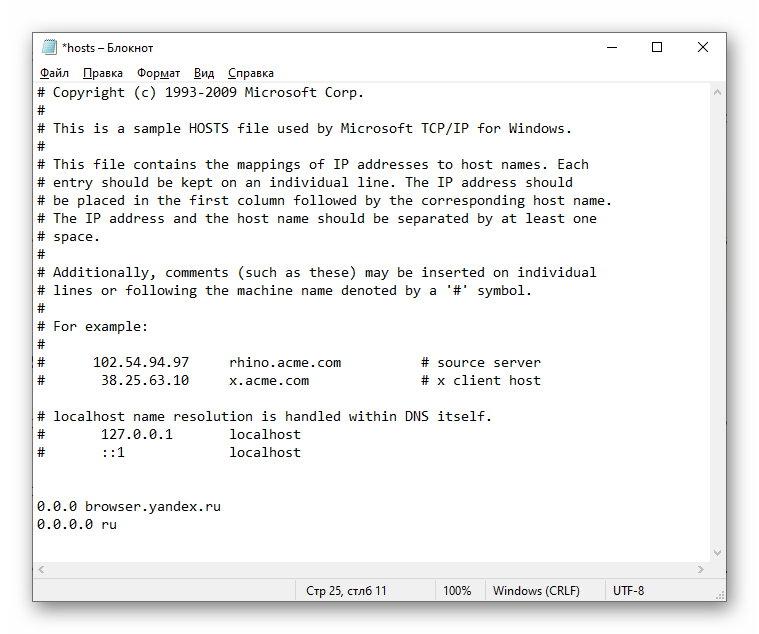 изменение файла hosts