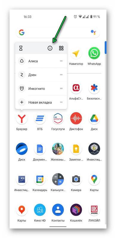 меню приложения в ос android