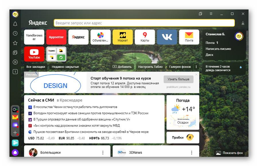 открытый браузер на windows 10