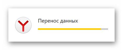 перенос данных в яндекс браузер portable