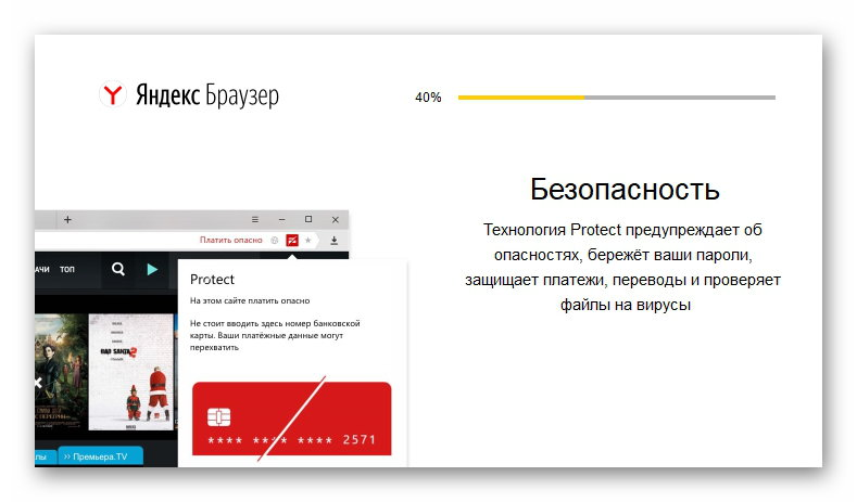 процесс установки браузера