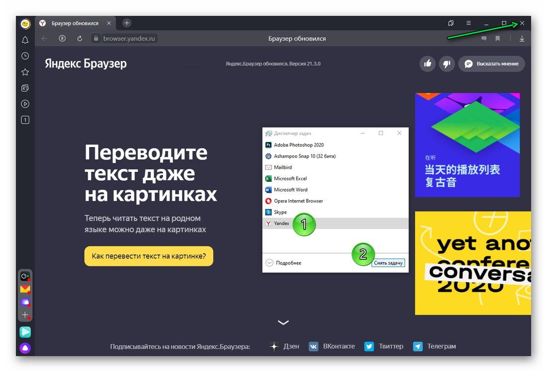 способы закрытия яндекс браузера