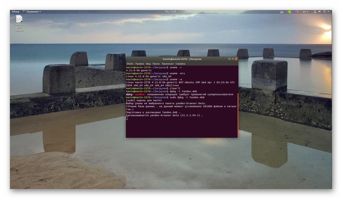 установка яндекс браузера из командной строки