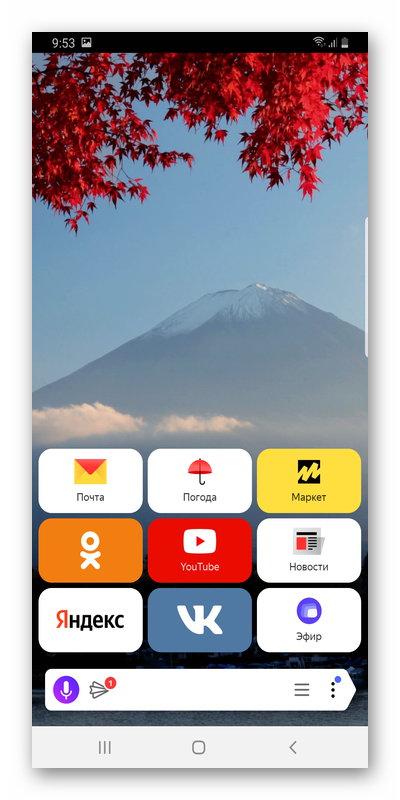 яндекс.браузер главная страница с сервисами