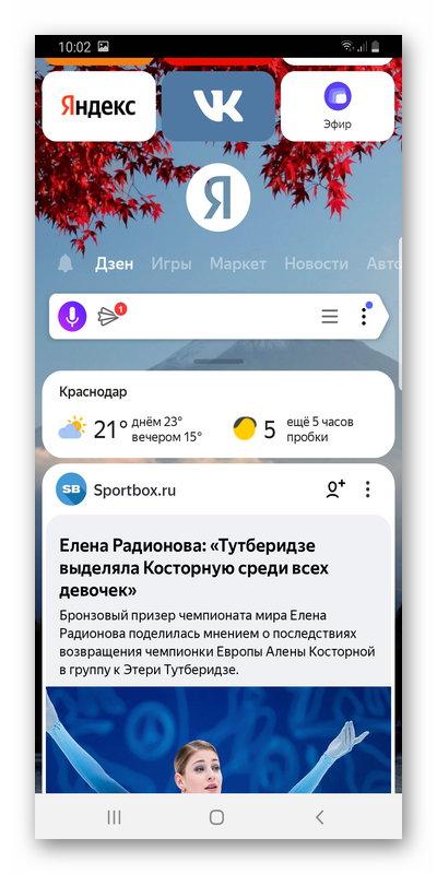 яндекс.браузер главная страница середина
