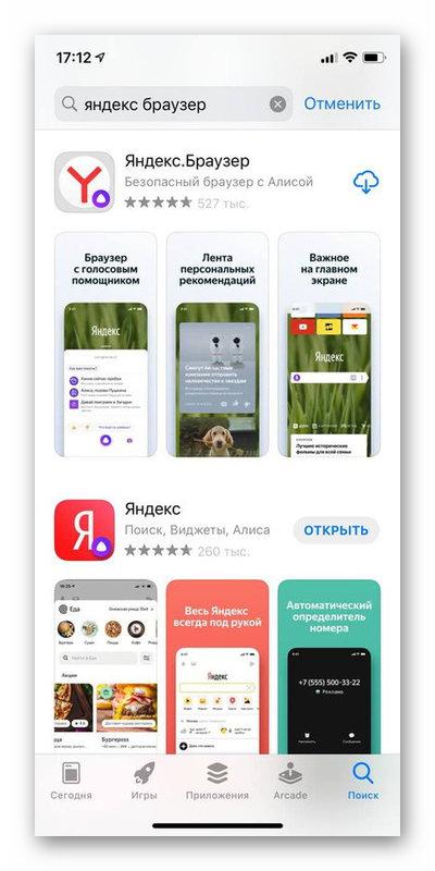 яндекс.браузер в appstore