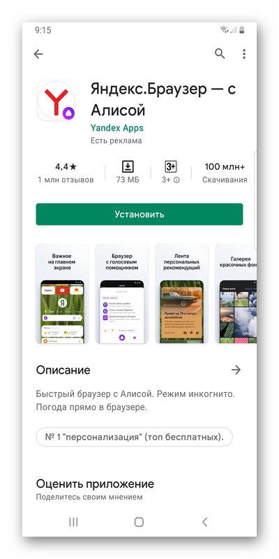 яндекс.браузер в магазине play market