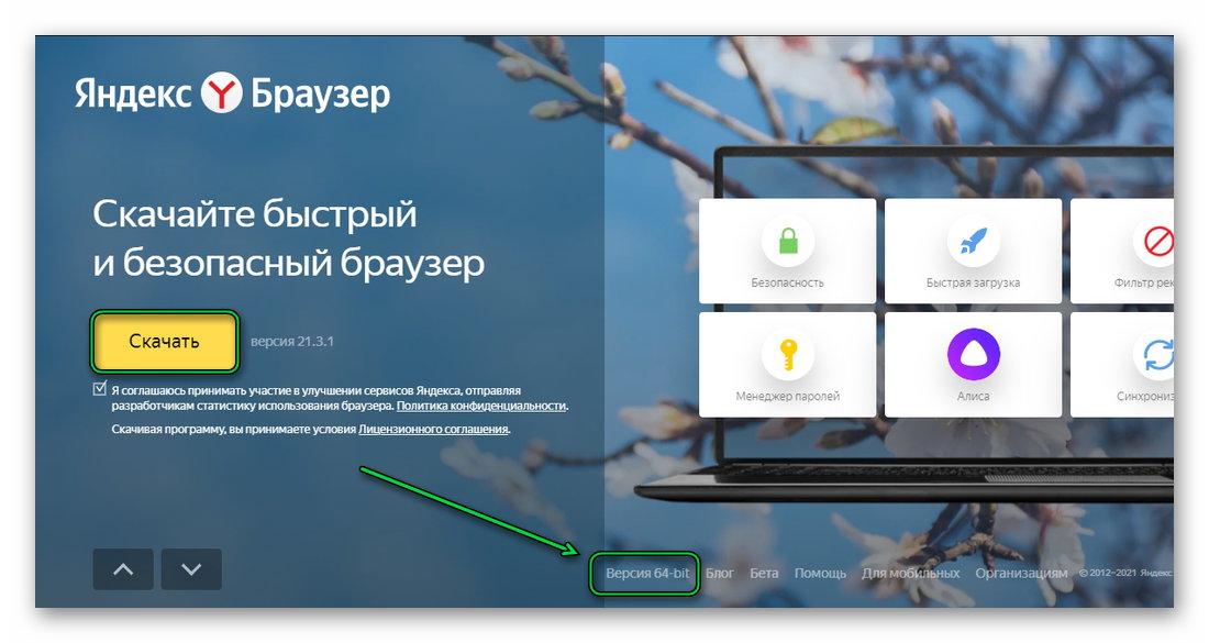 загрука разных версий браузера с официального сайта