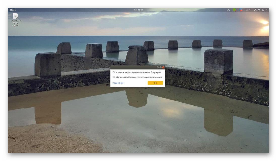 запуск яндекс браузера на linux