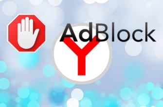 AdBlock для Яндекс.Браузера