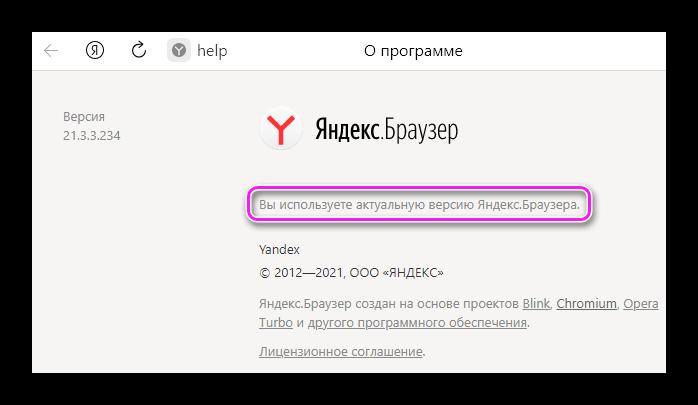 Актуальная версия Яндекс Браузера