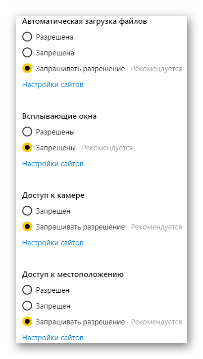 Автоматическая загрузка файлов, всплывающие окна, доступ к камере, местоположению