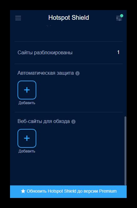 Автоматическая защита и веб-сайты для обхода