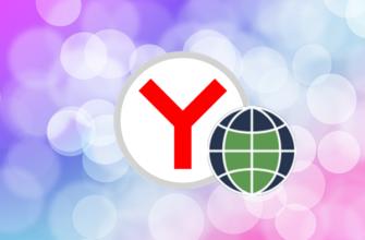 Browsec VPN для Яндекс.Браузера