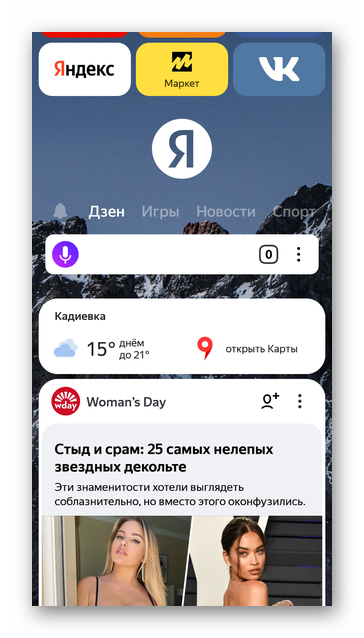 Домашняя страница в Яндекс.Браузер Альфа