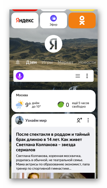 Домашняя страница в обычном Яндекс.Браузер
