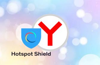 Hotspot Shield для Яндекс.Браузера