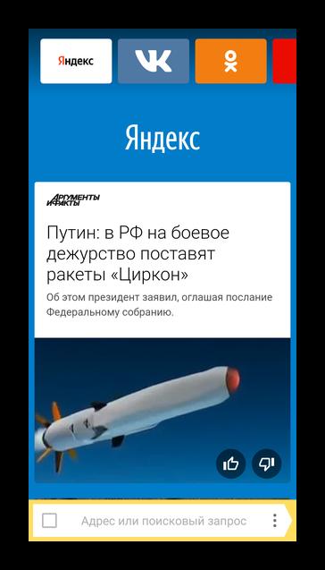 Интерфейс Яндекс Лайт