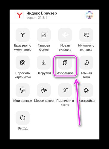 Избранное в мобильной версии Яндекс Браузера