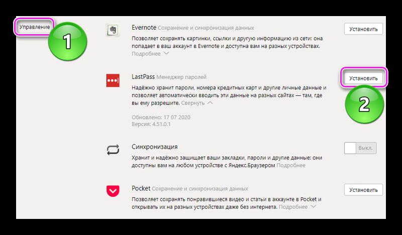 LastPass в разделе управления