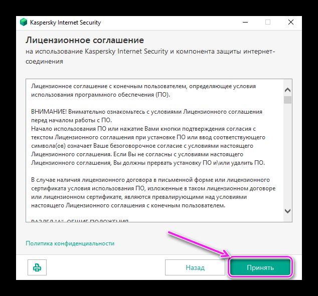 Лицензионное соглашение от Kaspresky Internet Security