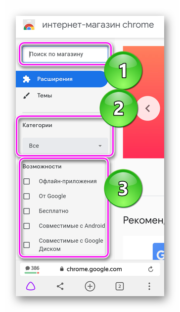 Магазин Гугл Хром в мобильной версии