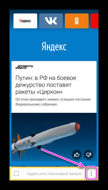 Меню еще в Яндекс.Браузер Лайт