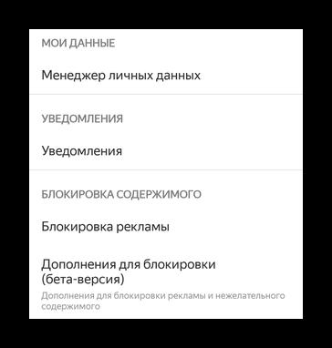 Мои данные, уведомления, блокировка содержимого