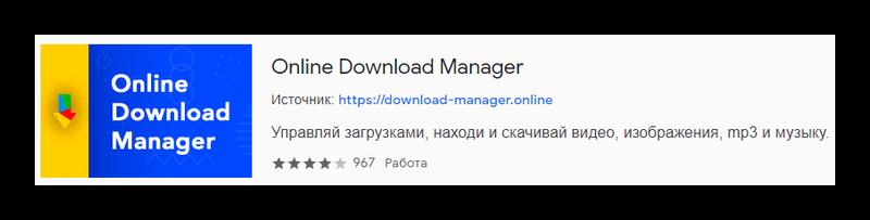 Online Download Manager в поисковой выдаче