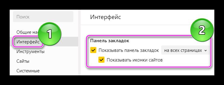 Панель закладок в разделе интерфейса