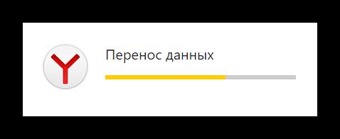 Перенос данных