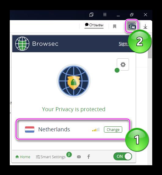Подключение к серверу в Нидерландах