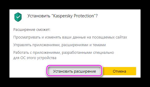 Подтверждение установки Kaspersky Protection