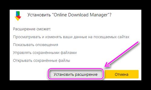 Подтверждение установки Online Download Manager