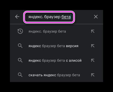 Поиск Яндекс.Браузера Бета